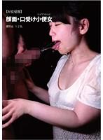 【M女征服】顔面・口受け小便女 ダウンロード