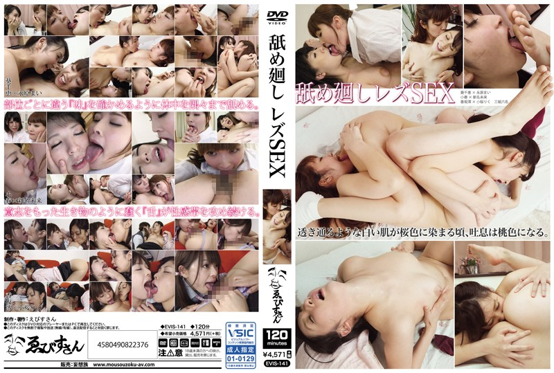 [EVIS-141] 舐め廻しレズSEX 香坂ミオ 独占配信 EVIS