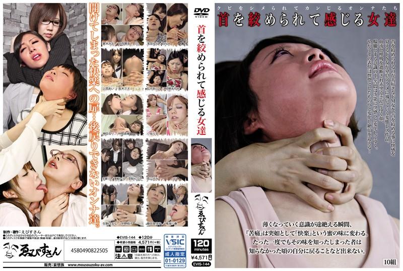 レズ、倉木みお出演のSM無料動画像。首を絞められて感じる女達
