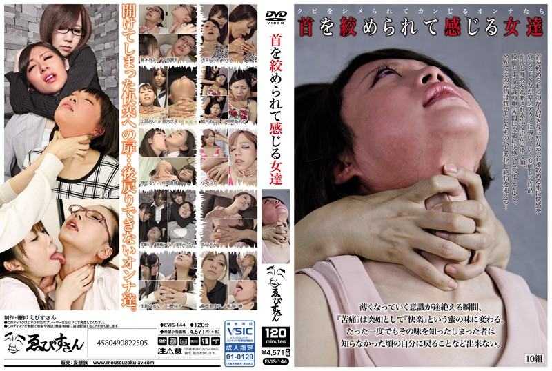 (evis00144)[EVIS-144] 首を絞められて感じる女達 ダウンロード