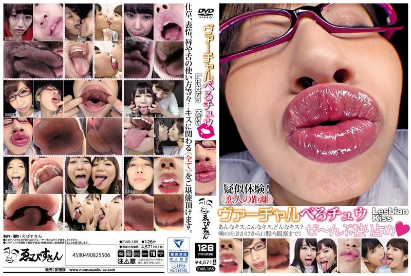 ヴァーチャルべろチュウ Lesbian Kiss パッケージ