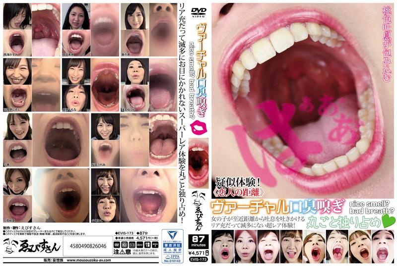 真田美穂出演の淫語無料動画像。ヴァーチャル口臭嗅ぎ