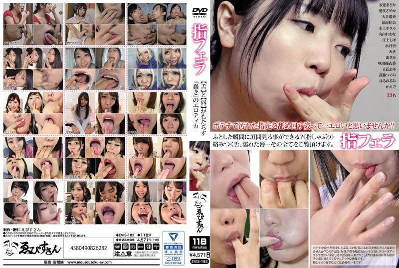 [EVIS-182] 指フェラ 【舌】と【唇】がもたらす『蠢き』のエロティカ
