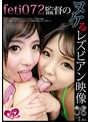 FETI072監督のヌケるレズビアン映像 08 しほ&あん 江上しほ 水谷杏