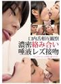 口内舌相互観察 濃密絡み合い唾液レズ接吻