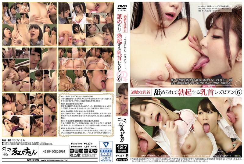 過敏な乳首 舐められて勃起する乳首レズビアン 6