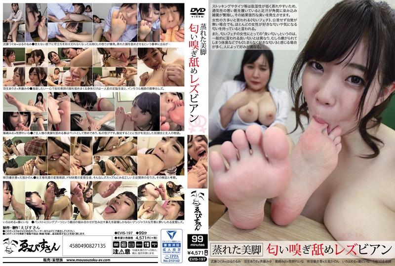 美脚の女教師、武藤つぐみ出演の奴隷無料動画像。蒸れた美脚匂い嗅ぎ舐めレズビアン