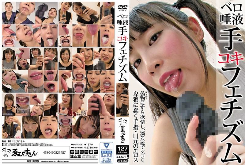 葵千恵出演のフェラ無料動画像。ベロ唾液手コキフェチズム
