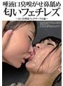 唾液口臭嗅がせ鼻舐め匂いフェチレズ 〜女口臭唾液フェチサークル編〜