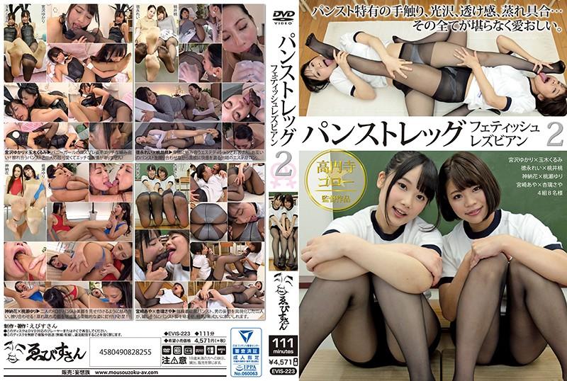 体操着のレズ、宮沢ゆかり出演のレズキス無料動画像。パンストレッグ フェティッシュレズビアン2