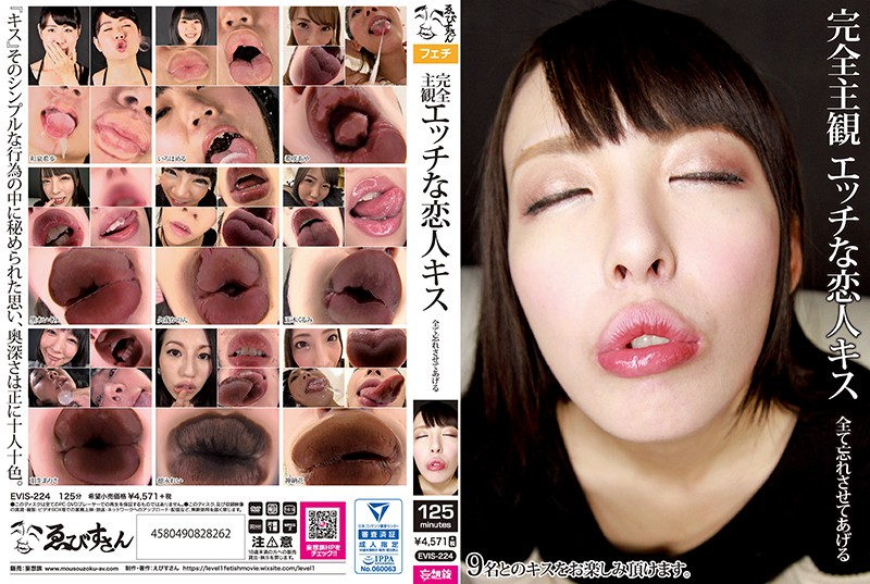 [EVIS-224] 完全主観 エッチな恋人キス