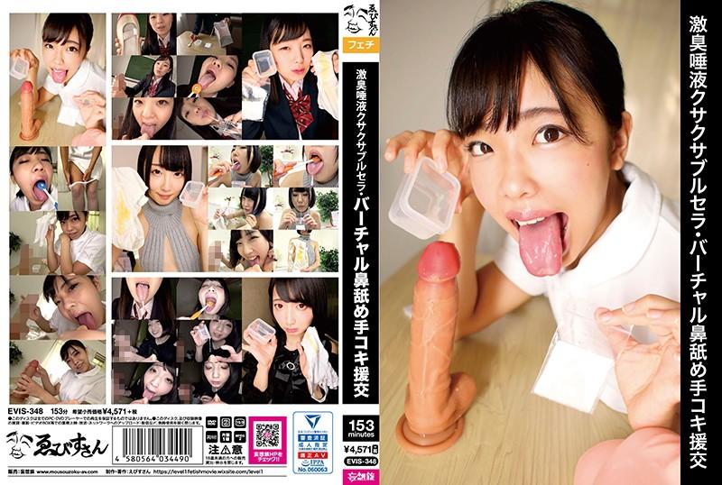 激臭唾液クサクサブルセラ・バーチャル鼻舐め手コキ援交 パッケージ画像
