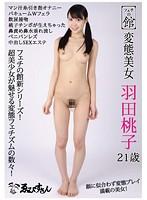 フェチの館 変態美女 羽田桃子