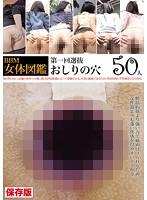 BBM女体図鑑 おしりの穴 ダウンロード
