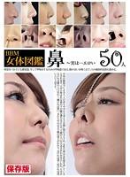 「BBM女体図鑑 鼻」のパッケージ画像