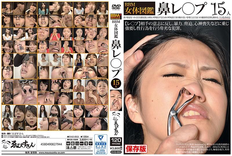 BBM女体図鑑 鼻レ○プ