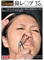 BBM女体図鑑 鼻レ○プ ダウンロード