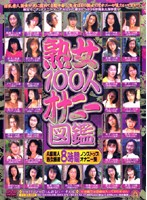 (evmx001)[EVMX-001] 熟女100人オナニー図鑑 ダウンロード
