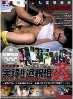 (ewqx001)[EWQX-001] 実録!!近親相姦 ダウンロード
