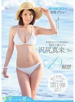 (eyan00001)[EYAN-001] E-BODY専属デビュー「私のことなんて知らないですよね?」某通販カタログで表紙も飾った現役人妻モデル沢尻真未32歳 AV解禁 ダウンロード