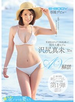E-BODY専属デビュー某通販カタログで表紙も飾った現役人妻モデル沢尻真未32歳 AV解禁