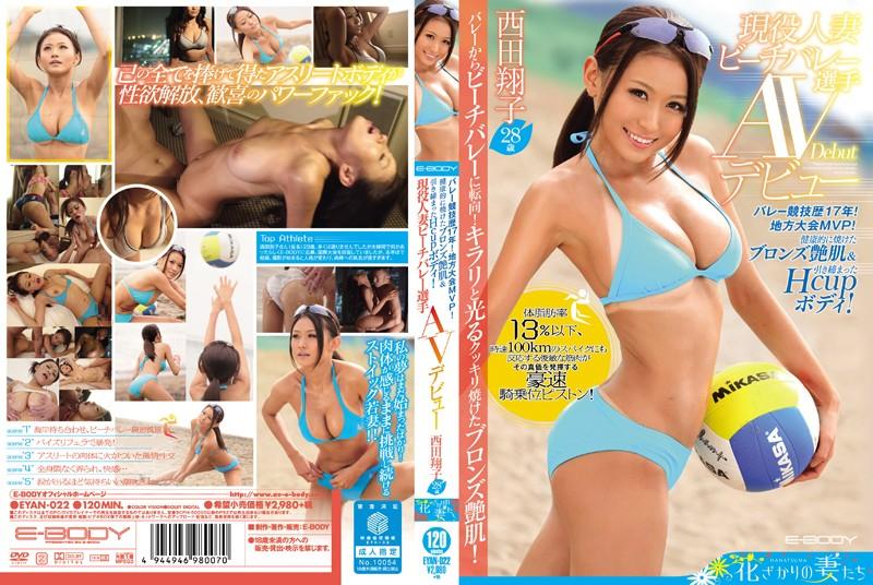 人妻ビーチバレー選手 西田翔子