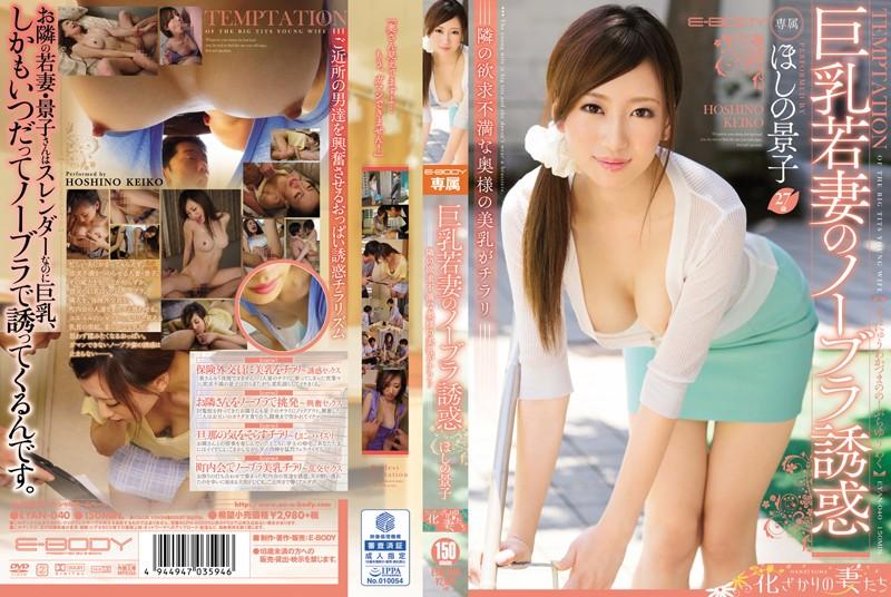 [EYAN-040] 巨乳若妻のノーブラ誘惑 隣の欲求不満な奥様の美乳がチラリ ほしの景子