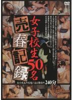 女子校生50名 売春記録 ダウンロード