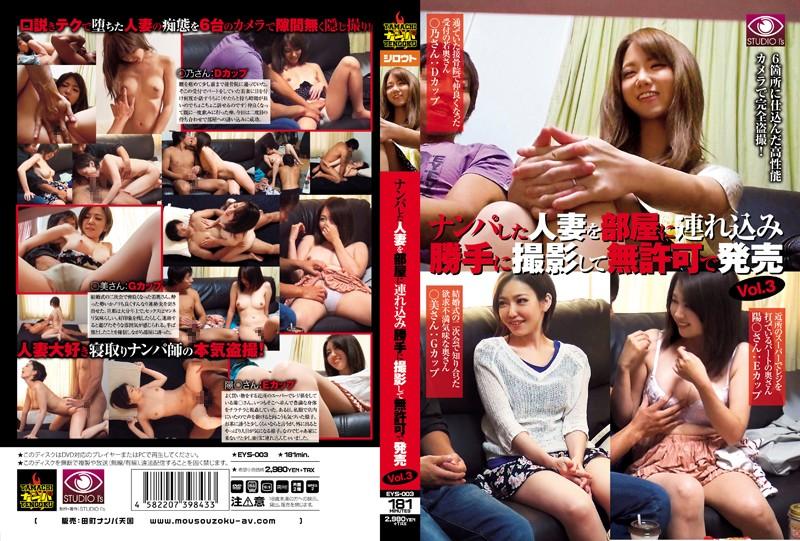 [EYS-003] ナンパした人妻を部屋に連れ込み勝手に撮影して無許可で発売 vol.3