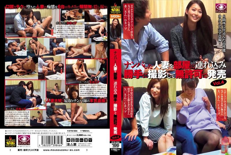 ナンパした人妻を部屋に連れ込み勝手に撮影して無許可で発売 Vol.4
