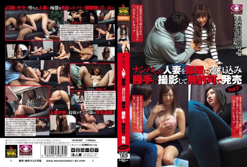 ナンパした人妻を部屋に連れ込み勝手に撮影して無許可で発売 vol.7