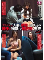 (eys00007)[EYS-007] ナンパした人妻を部屋に連れ込み勝手に撮影して無許可で発売 vol.7 ダウンロード