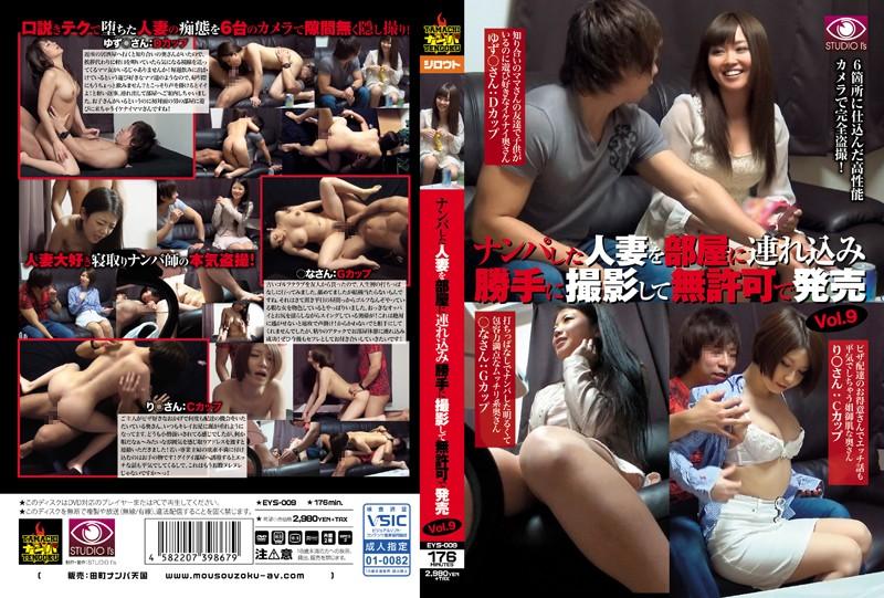 (eys00009)[EYS-009] ナンパした人妻を部屋に連れ込み勝手に撮影して無許可で発売 Vol.9 ダウンロード