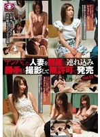 (eys00013)[EYS-013] ナンパした人妻を部屋に連れ込み勝手に撮影して無許可で発売 vol.12 ダウンロード
