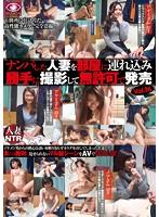 (eys00019)[EYS-019] ナンパした人妻を部屋に連れ込み勝手に撮影して無許可で発売 vol.16 ダウンロード