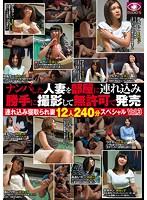 (eys00020)[EYS-020] ナンパした人妻を部屋に連れ込み勝手に撮影して無許可で発売 連れ込み寝取られ妻12人240分スペシャルVol.3 ダウンロード