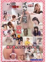 (eyts00002)[EYTS-002] イベント会場トイレ盗撮 2 【超ド級のドアップアングル!!】 ダウンロード