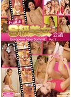 Eu選抜S級美女会議 European Sexy Summit Vol.1 ダウンロード