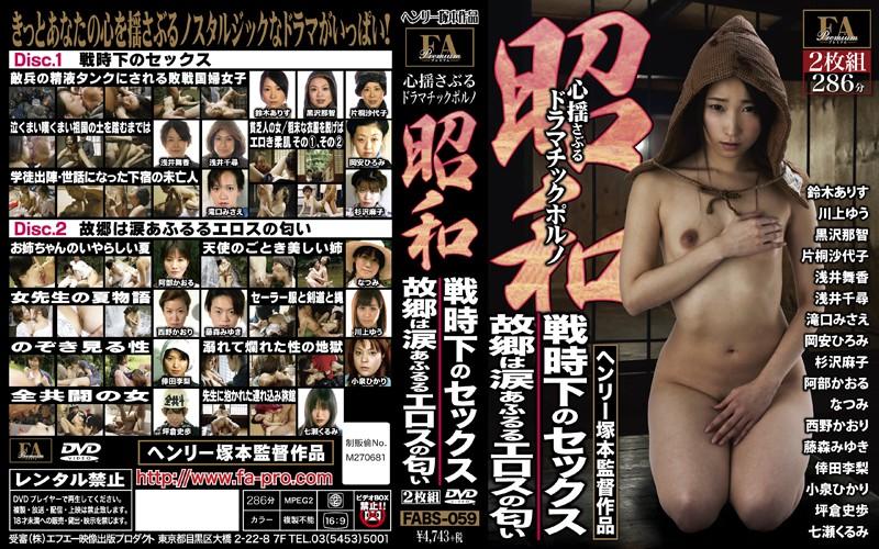 浴衣の熟女、Alice(鈴木ありす)出演の無料動画像。昭和 心揺さぶるドラマチックポルノ 戦時下のセックス/故郷は涙あふるるエロスの匂い