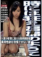 (fabs00061)[FABS-061] 時には狂え娼婦のように 人妻が歓声に震える屋根裏部屋 異常性欲を我慢できない妻 ダウンロード