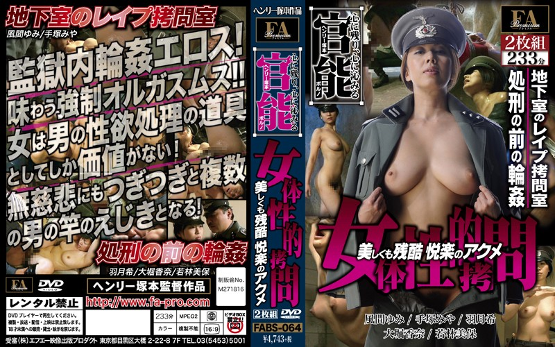fabs00064pl FABS 064 Yumi Kazama, Nozomi Hazuki, Kana Ohhori, Miho Wakabayashi and Miya Tezuka   Penetrating and Remaining With the Heart, Henry Tsukamoto's Sensual Porno   Sexually Tortured Body, Pleasurable Orgasms, Both Lovely and Cruel