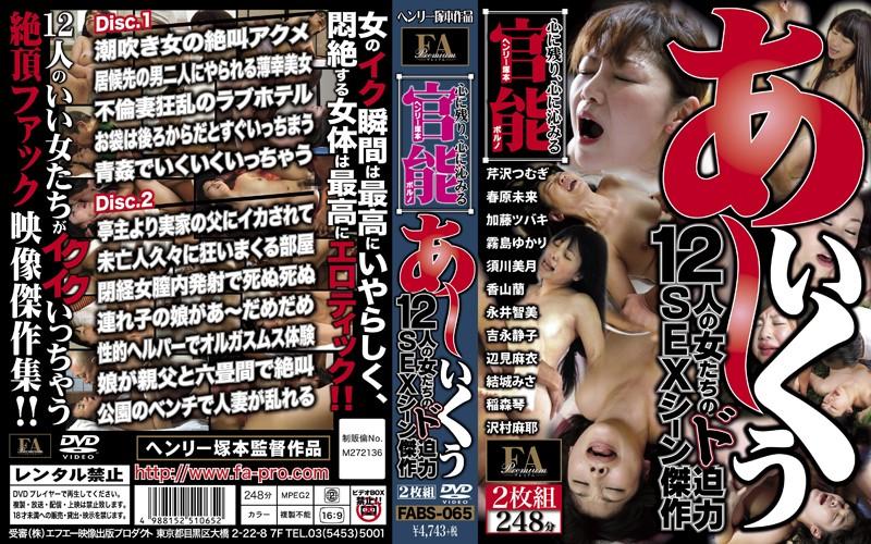 巨乳の人妻、芹沢つむぎ出演のsex無料熟女動画像。心に残り心に沁みるヘンリー塚本官能ポルノ あ~いくぅ~ 12人の女たちのド迫力SEXシーン傑作