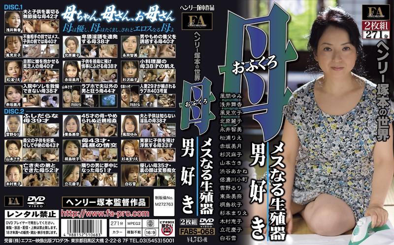 巨乳の人妻、桐島秋子出演の近親相姦無料熟女動画像。ヘンリー塚本の世界 母(おふくろ)三部作 メスなる生殖器 男好き