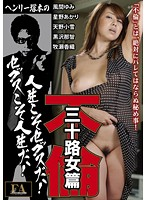不倫 三十路女篇 ダウンロード