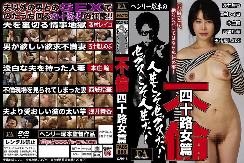 ぽっちゃりの熟女、澤村レイコ(高坂保奈美、高坂ますみ)出演のsex無料動画像。不倫 四十路女篇