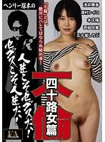 不倫 四十路女篇 ダウンロード