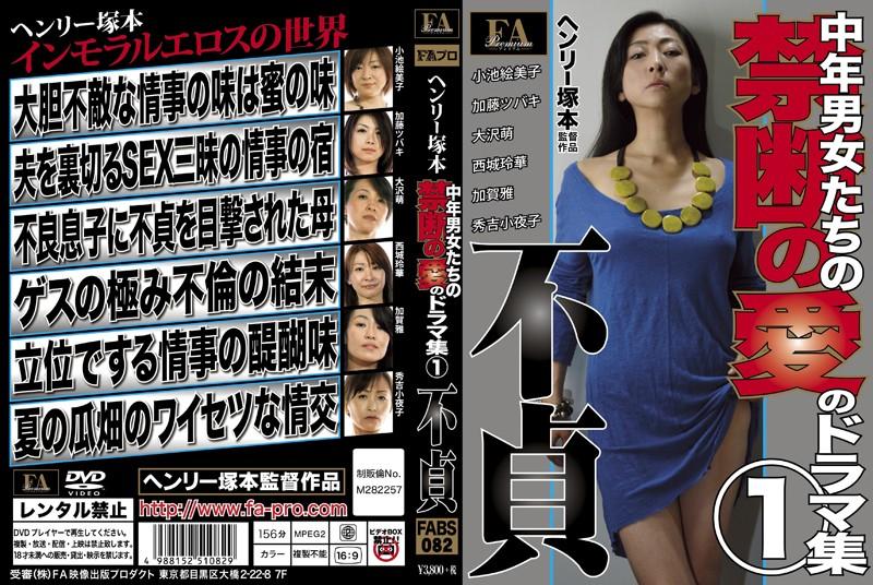 ヘンリー塚本 中年男女たちの禁断の愛のドラマ集1 不貞