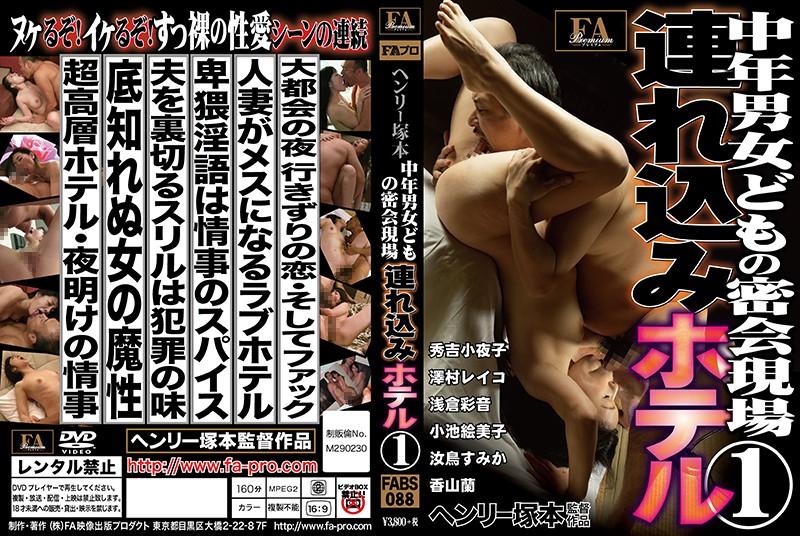 ホテルにて、淫乱の人妻、小池絵美子出演の不倫無料熟女動画像。中年男女どもの密会現場 連れ込みホテル 1