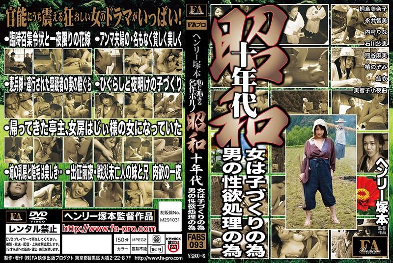 熟女、桐島美奈子出演の無料動画像。ヘンリー塚本 昭和 十年代