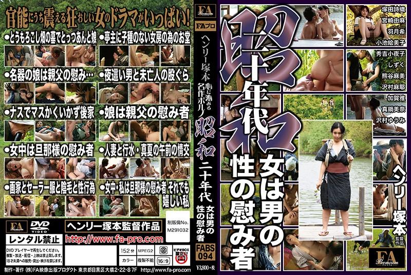 巨乳の人妻、塚田詩織出演の近親相姦無料熟女動画像。ヘンリー塚本 昭和 二十年代